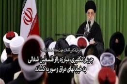 رهبری, داعش,نحوه برخورد