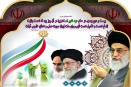 22 بهمن در حکم عید غدیر است