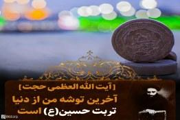 آیت الله العظمی حجت: آخرین توشه من از دنیا تربت حسین است