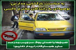 رانندگان تاکسی,تاکسی,سرویس مدرسه,سرویس مدارس,بوق زدن,بوق زدن ممنوع