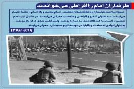 طرفداران امام را افراطی میخواندند