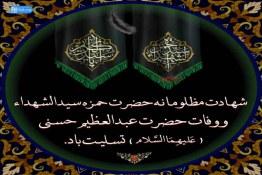 شاه عبد العظیم