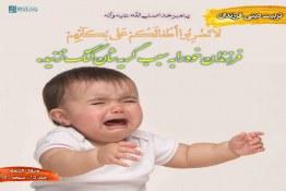 گریه فرزند