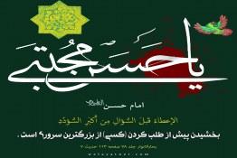 نام مبارک امام حسن علیه السلام