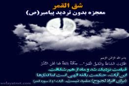 شق القمر، معجزه پیامبر اسلام