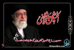 امام حسین علیه السلام از دیدگاه رهبری