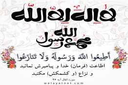لا اله الا الله محمد رسو الله
