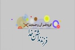 فرزند نداشتن خدا در قرآن
