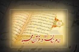 همه چیز در قرآن آمده الا مسئله امامت!!!