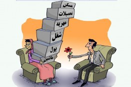 عوامل تاخیر ازدواج چیست؟
