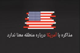 مذاکره با آمریکا درباره منطقه معنا ندارد