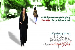 حجاب؛ احترام یا اجبار؟