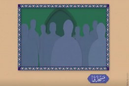 مسجد، قلب جامعه اسلامی