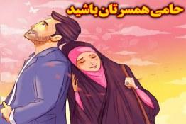 حامی همسرتان باشید