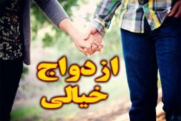 ازدواج خیالی