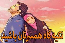 تکیهگاه همسرتان باشید