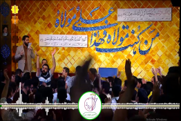 مولودی غدیر کربلایی حسین طاهری