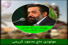 مولودی غدیر حاج محمود کریمی