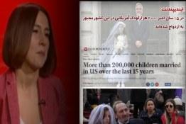 ازدواج کودکان در آمریکا