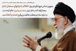 وحدت اسلامی در کلام رهبری