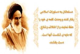 سخنان امام خمینی(ره) درباره ضرورت وحدت بین مسلمانان