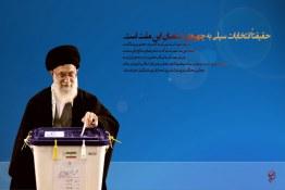 انتخابات؛ عرصه عزت و اقتدار ملی