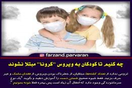 مقابله با استرس کودکان در بیماری کرونا