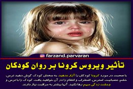 تأثیر ویروس کرونا بر روان کودکان