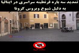 تمدید سه باره قرنطینه سراسری در ایتالیا به دلیل شیوع ویروس کرونا