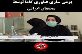 بومی سازی فناوری گاما توسط محققان ایرانی