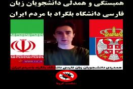 همبستگی و همدلی دانشجویان زبان فارسی دانشگاه بلگراد با مردم ایران