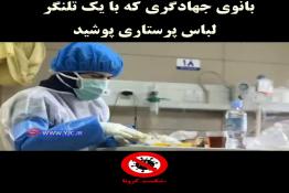 بانوی جهادگری که با یک تلنگر لباس پرستاری پوشید