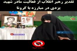 تقدیر رهبر انقلاب از فعالیت مادر شهید یزدی در مبارزه با کرونا