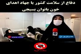 دفاع از سلامت کشور با جهاد اهدای خون بانوان بسیجی