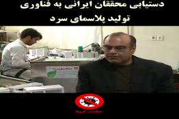 دستیابی محققان ایرانی به فناوری تولید پلاسمای سرد