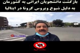 بازگشت دانشجویان ایرانی به کشورمان به دلیل شیوع ویروس کرونا در ایتالیا