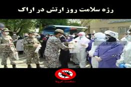 رژه سلامت روز ارتش در اراک