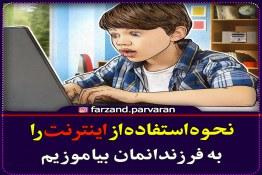 نحوه استفاده از اینترنت را به فرزندانمان بیاموزیم