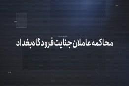 محاکمه عاملان جنایت فرودگاه بغداد +فیلم