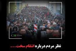 نظر مردم درباره انتقام سخت خون حاج قاسم