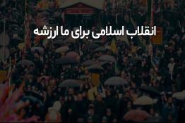 انقلاب اسلامی برای ما ارزشه