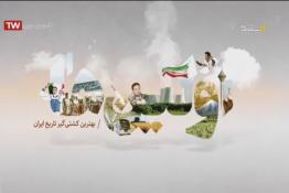 بهترین کشتی گیر تاریخ ایران