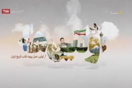 اولین عمل پیوند قلب تاریخ ایران