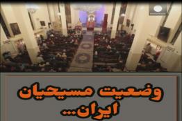 وضعیت مسیحیان ایران