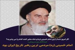 امام خمینی مردمیترین رهبر تاریخ ایران