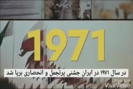 گزارشی از حیف و میل محمدرضا شاه پهلوی در جشن هنر شیراز