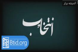 نکاتی مهم پیرامون انتخاب اصلح