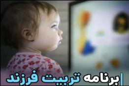 برنامه تربیت فرزند