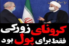 پول های میلیاردی ایرانیان در راه ترکیه