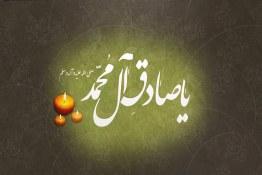 martírio do imam Al-Sadeq